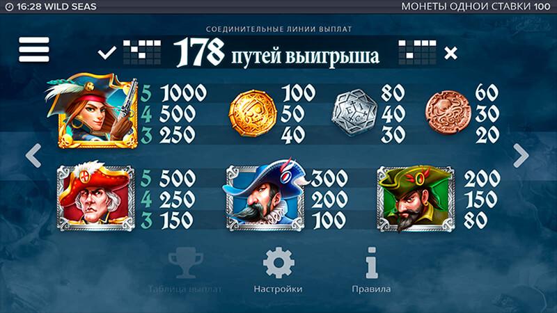 Изображение игрового автомата Wild Seas 3
